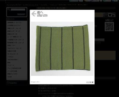 商品名は「ほぼ日 別注 ゾロのハラマキ〜剣士の心意気〜」ということで、「ほぼ日刊イトイ新聞」とのコラボ企画商品となっている。