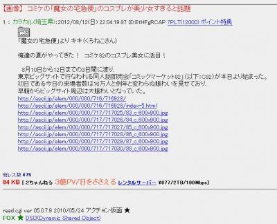 【人気絶頂】東海レイヤーえなこスレ【騒動多発】YouTube動画>4本 ->画像>141枚